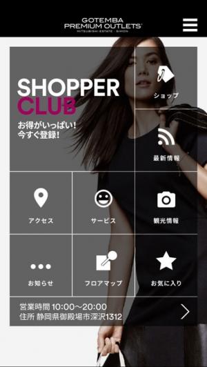 iPhone、iPadアプリ「プレミアム・アウトレット ショッピングナビ」のスクリーンショット 1枚目