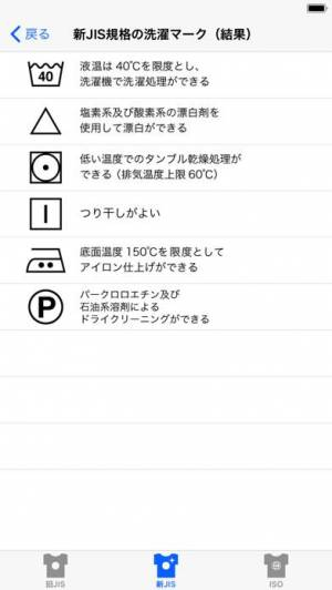 """iPhone、iPadアプリ「洗濯タグチェッカー """" ISO & JIS """"」のスクリーンショット 2枚目"""