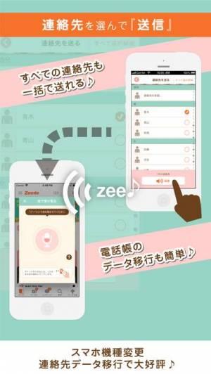 iPhone、iPadアプリ「Zeetle - 連絡先を一括送信 写真もクーポンも」のスクリーンショット 3枚目
