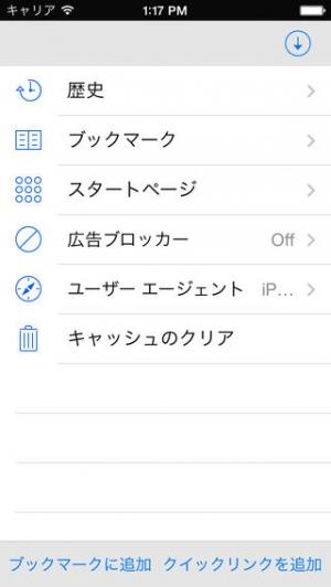 iPhone、iPadアプリ「ウェブブラウザ」のスクリーンショット 3枚目