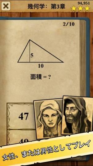 iPhone、iPadアプリ「数学の王者」のスクリーンショット 3枚目