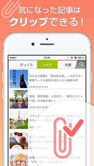 iPhone、iPadアプリ「エキサイトニュース」のスクリーンショット 2枚目