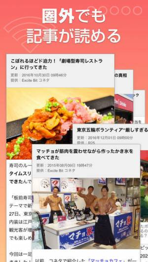 iPhone、iPadアプリ「エキサイトニュース」のスクリーンショット 4枚目