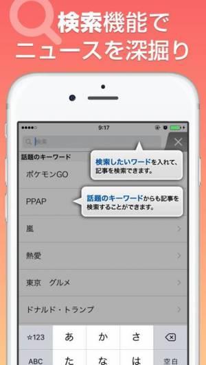 iPhone、iPadアプリ「エキサイトニュース」のスクリーンショット 5枚目