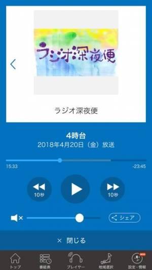 iPhone、iPadアプリ「NHKラジオ らじるらじる」のスクリーンショット 5枚目