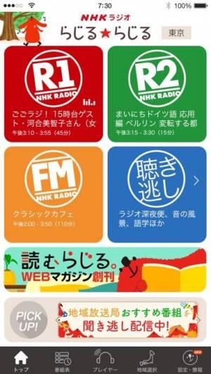 iPhone、iPadアプリ「NHKラジオ らじるらじる」のスクリーンショット 1枚目