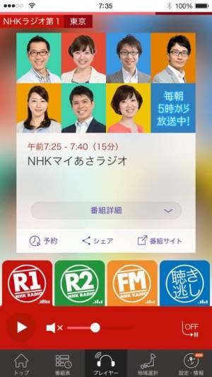 iPhone、iPadアプリ「NHKラジオ らじるらじる」のスクリーンショット 3枚目