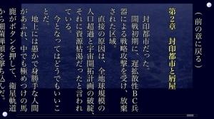 iPhone、iPadアプリ「planetarian 〜ちいさなほしのゆめ〜」のスクリーンショット 5枚目