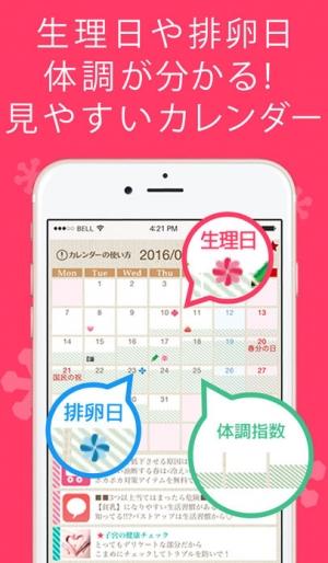 iPhone、iPadアプリ「無料で生理/排卵日予測【女子カレ】妊娠・恋愛・ダイエットも」のスクリーンショット 2枚目