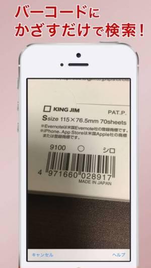 iPhone、iPadアプリ「価格サーチ」のスクリーンショット 2枚目