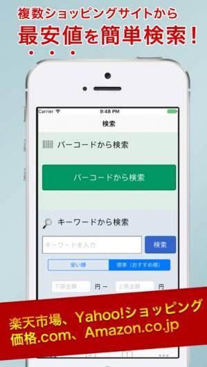 iPhone、iPadアプリ「価格サーチ」のスクリーンショット 1枚目