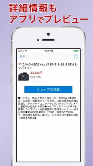 iPhone、iPadアプリ「価格サーチ」のスクリーンショット 4枚目