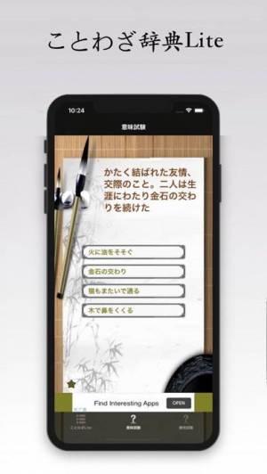 iPhone、iPadアプリ「ことわざ辞典Lite」のスクリーンショット 3枚目