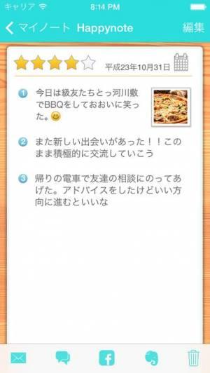 iPhone、iPadアプリ「ポジティブ思考習慣 Happynote」のスクリーンショット 4枚目