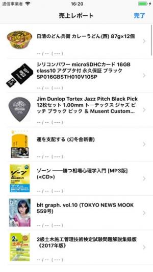iPhone、iPadアプリ「AmReportLite -アソシエイトレポート」のスクリーンショット 1枚目