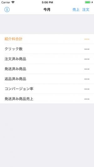 iPhone、iPadアプリ「AmReportLite -アソシエイトレポート」のスクリーンショット 2枚目