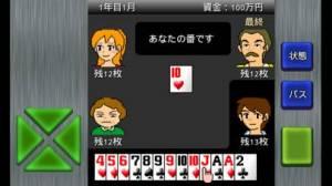 iPhone、iPadアプリ「アルテマ成金株富豪」のスクリーンショット 2枚目