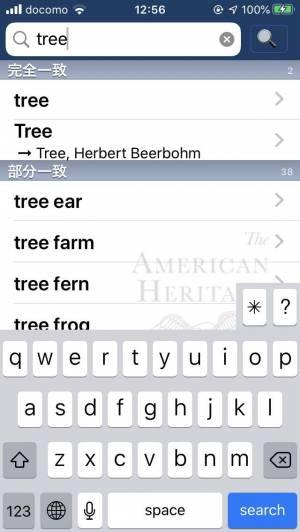 iPhone、iPadアプリ「アメリカンヘリテージ® 英英辞典」のスクリーンショット 3枚目