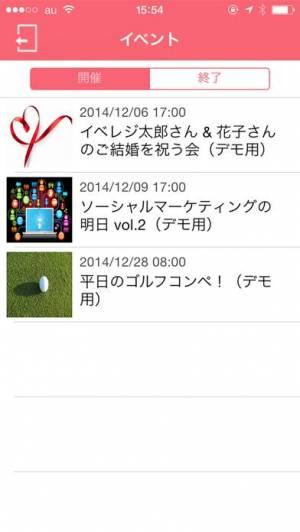 iPhone、iPadアプリ「EventRegist チェックイン」のスクリーンショット 3枚目
