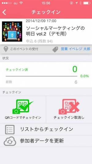 iPhone、iPadアプリ「EventRegist チェックイン」のスクリーンショット 4枚目