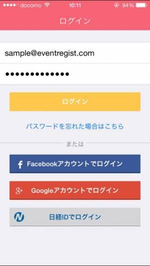 iPhone、iPadアプリ「EventRegist チェックイン」のスクリーンショット 1枚目
