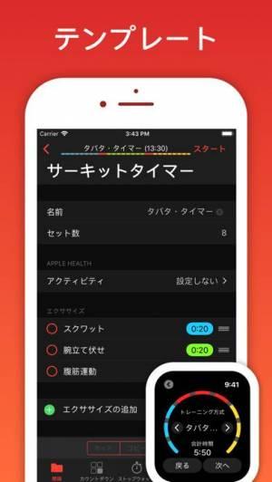 iPhone、iPadアプリ「Seconds インターバルトレーニングタイマー」のスクリーンショット 5枚目