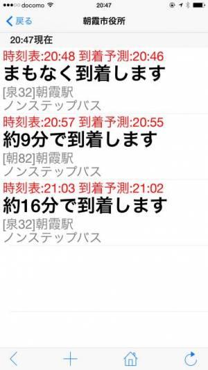 iPhone、iPadアプリ「バスあと何分?Pro」のスクリーンショット 4枚目