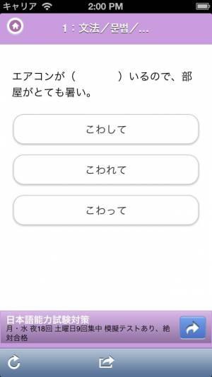 iPhone、iPadアプリ「日本語クイズ (JLPT N1-N5)」のスクリーンショット 4枚目