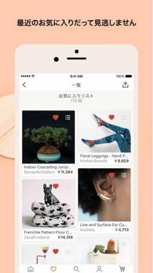 iPhone、iPadアプリ「Etsy – 毎日特別なものが見つかります」のスクリーンショット 5枚目