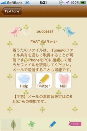 iPhone、iPadアプリ「メール着信音ツクールFree」のスクリーンショット 3枚目