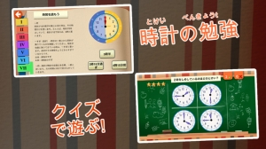 iPhone、iPadアプリ「楽しく時間をよもう - Learning to tell time is fun」のスクリーンショット 4枚目