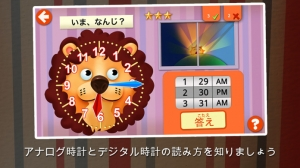iPhone、iPadアプリ「楽しく時間をよもう - Learning to tell time is fun」のスクリーンショット 3枚目