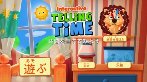 iPhone、iPadアプリ「楽しく時間をよもう - Learning to tell time is fun」のスクリーンショット 1枚目