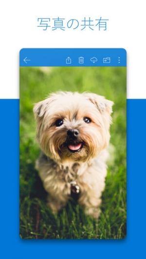 iPhone、iPadアプリ「Microsoft OneDrive」のスクリーンショット 2枚目