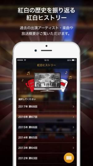 iPhone、iPadアプリ「NHK紅白」のスクリーンショット 5枚目