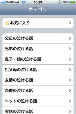 iPhone、iPadアプリ「泣ける話 にちゃんねる ~オフラインで読める2chに投稿された感動する話~」のスクリーンショット 1枚目