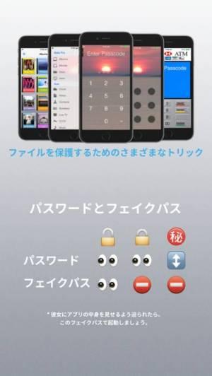iPhone、iPadアプリ「iSafePlay」のスクリーンショット 1枚目