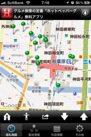 iPhone、iPadアプリ「聖地巡礼S」のスクリーンショット 1枚目