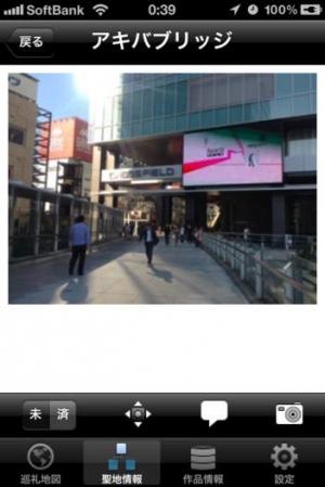 iPhone、iPadアプリ「聖地巡礼S」のスクリーンショット 3枚目