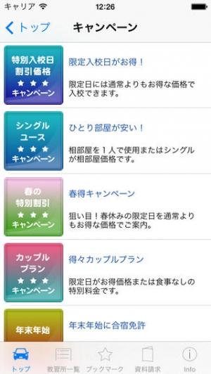 iPhone、iPadアプリ「クルマの合宿免許」のスクリーンショット 2枚目