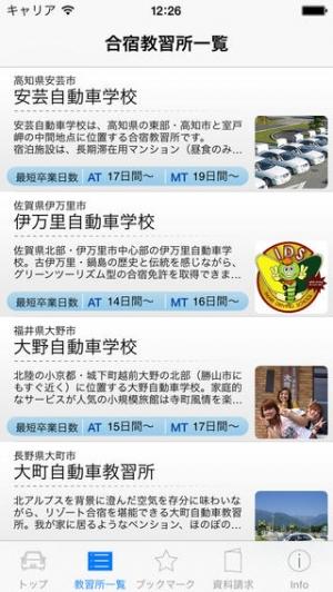 iPhone、iPadアプリ「クルマの合宿免許」のスクリーンショット 3枚目