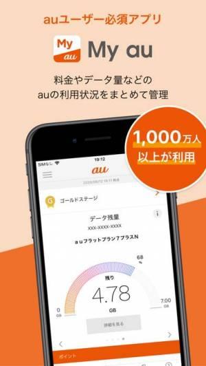 iPhone、iPadアプリ「My au(マイエーユー)-料金・ギガ残量の確認アプリ」のスクリーンショット 1枚目
