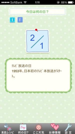 iPhone、iPadアプリ「メディカル天気予報」のスクリーンショット 4枚目
