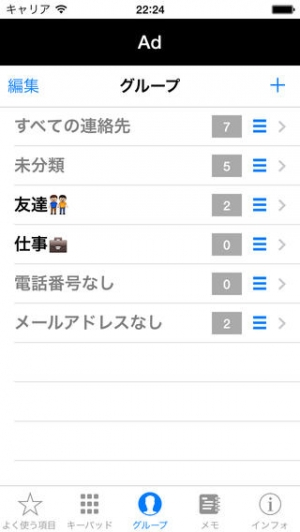 iPhone、iPadアプリ「連絡先のグループ管理 - ハチ連絡先 Lite」のスクリーンショット 1枚目
