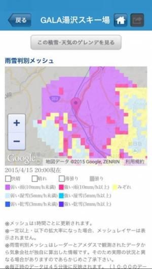 iPhone、iPadアプリ「スキー場 積雪 クーポン情報」のスクリーンショット 3枚目