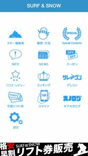 iPhone、iPadアプリ「スキー場 積雪 クーポン情報」のスクリーンショット 1枚目