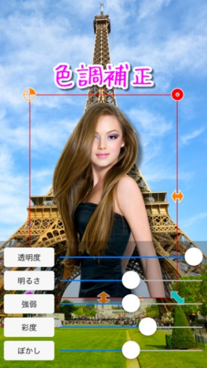 iPhone、iPadアプリ「合成写真 PhotoLayers for iPhone 〜合成 アプリ、コラージュ 作成、背景透明化、アイコン 背景透過 加工、文字入れ〜」のスクリーンショット 4枚目