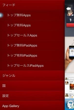 iPhone、iPadアプリ「App Gallery」のスクリーンショット 3枚目