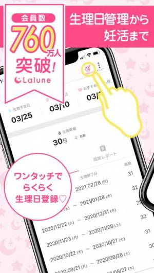iPhone、iPadアプリ「ラルーン - 生理日管理から妊活まで」のスクリーンショット 1枚目