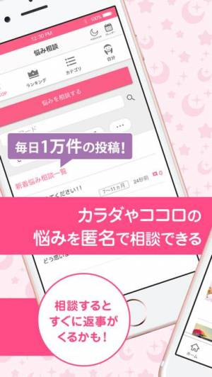 iPhone、iPadアプリ「ラルーン - 生理を簡単管理」のスクリーンショット 5枚目